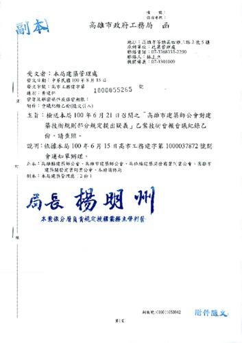2011081611170631.pdf