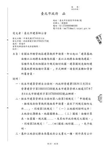 台北市免檢附建築基地實測面積計算圖.PDF